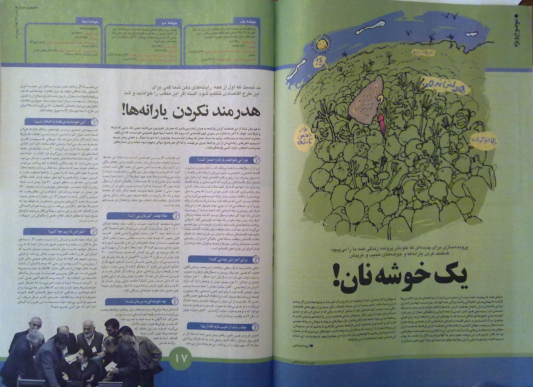 http://hadihossein.persiangig.com/image/20100207082.jpg